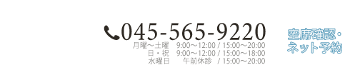 「こころ整骨院・整体院 横浜駅西口院」お問い合わせ