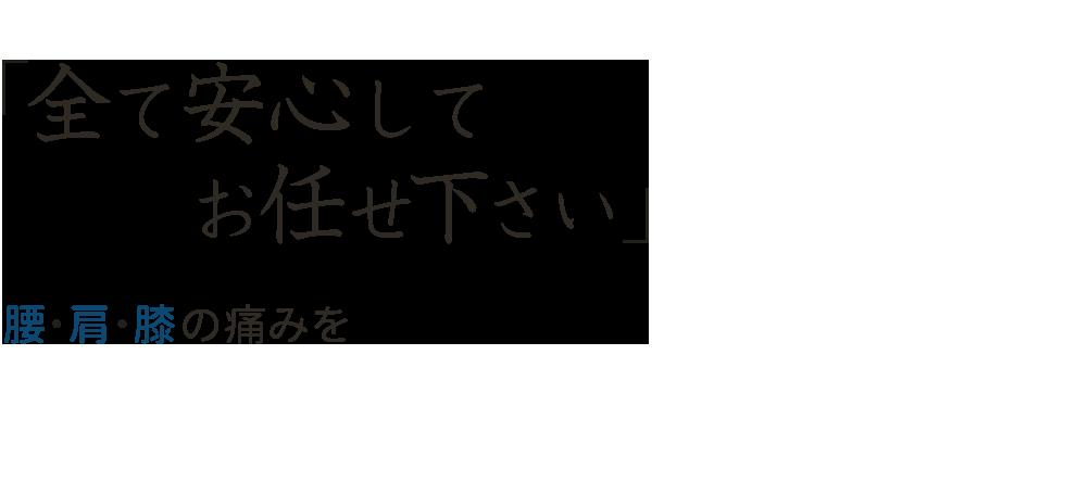 「こころ整骨院・整体院 横浜駅西口院」 メインイメージ