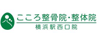 「こころ整骨院・整体院 横浜駅西口院」 ロゴ