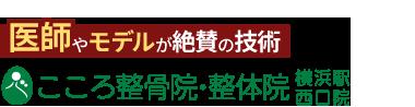 「こころ整骨院・整体院 横浜駅西口院」ロゴ
